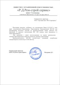 ООО Р.Д.Рем-строй сервис
