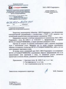 Код разработчика конструкторских документов